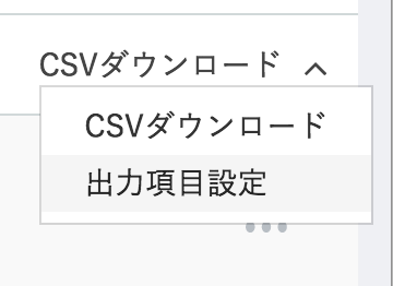 商品管理 - 商品マスター - 商品CSVメニュー